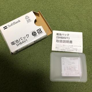 ソフトバンク(Softbank)のソフトバンク 電池パック SHBAV1(バッテリー/充電器)