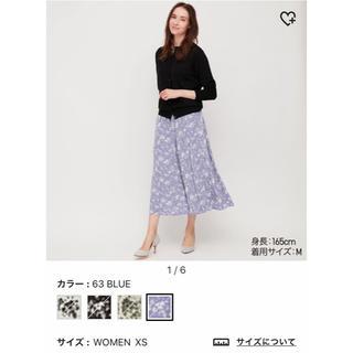 ユニクロ(UNIQLO)のユニクロ プリントマーメイドロングスカート 新品 丈短め xs ブルー(ロングスカート)