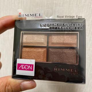 リンメル(RIMMEL)の【新品】RIMMELロイヤルヴィンテージアイズ 014(アイシャドウ)