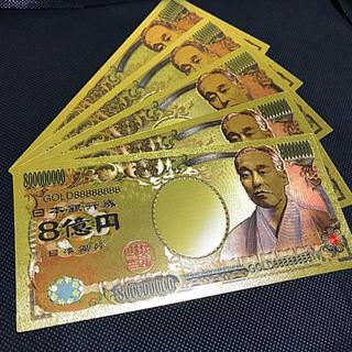 最高品質 純金8億 5枚 縁起物 財布に(長財布)