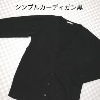 ジーユー(GU)のシンプル長袖カーディガン黒(カーディガン)