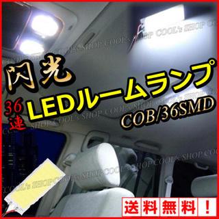 36SMD 面発光 LEDルームランプ 汎用アダプタ付き 3チップSMD 室内灯(汎用パーツ)