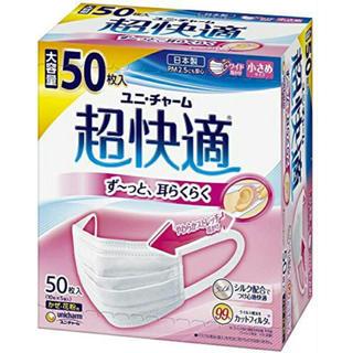 ユニチャーム(Unicharm)のユニチャーム超快適マスク 50枚入り 一箱(日用品/生活雑貨)