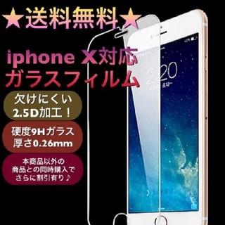 アイフォーン(iPhone)の♦️保護ガラスフィルム♦️ コスパ良し♦️ 欠けにくい2.5D加工 硬度9H(保護フィルム)