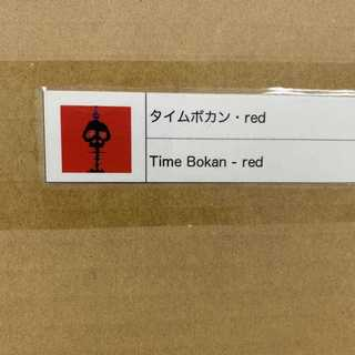 タイムボカン RED 村上隆 ポスター(その他)
