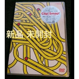 スマップ(SMAP)のSMAP/Clip!Smap!コンプリートシングルス〈3枚組〉(ミュージック)