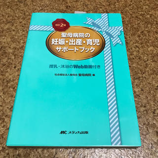 聖母病院の妊娠・出産・育児サポ-トブック 改訂2版(健康/医学)