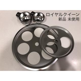 【ロイヤルクイーン】新品 未使用 大ラック 小ラック セニアカップ(調理道具/製菓道具)