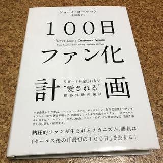 """100日化ファン計画 リピートが途切れない""""愛される""""顧客体験の秘密(ビジネス/経済)"""