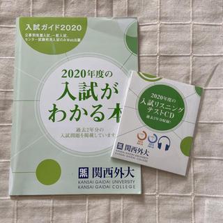 関西外大  2年分 入試問題&リスニング(語学/参考書)