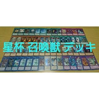 ユウギオウ(遊戯王)の遊戯王 星杯 召喚獣 デッキ(Box/デッキ/パック)