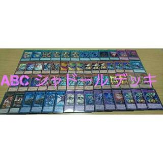 ユウギオウ(遊戯王)の遊戯王 ABC シャドール デッキ(Box/デッキ/パック)