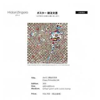 カオス 原子の生命 村上隆 ポスター (その他)
