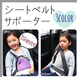 【大ヒット!!】子供用 シートベルト サポーター(自動車用チャイルドシートクッション)