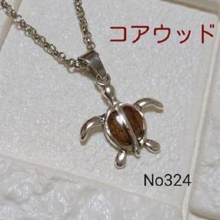 No324 ハワイアンジュエリー コアウッドネックレス 大(ネックレス)