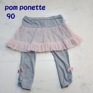ポンポネット(pom ponette)のpom ponette / ポンポネット チュール スカッツ 90(スカート)