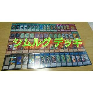ユウギオウ(遊戯王)の遊戯王 シムルグ デッキ(Box/デッキ/パック)