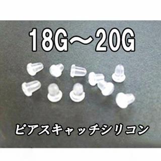 大特価!紛失予備に!シリコン ピアス キャッチ 10個(18~20G用)(ピアス)