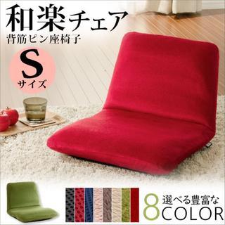 新品★日本製 国産 座椅子 コンパクト フロアチェアー 和楽チェア