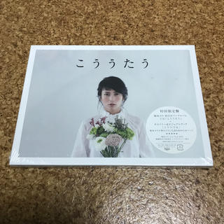 こううたう(初回限定盤)(ポップス/ロック(邦楽))