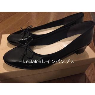 イエナ(IENA)の【23.5cm】Le Talonパテント黒レインパンプス ※箱なし(レインブーツ/長靴)