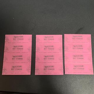 スイッチバー 全店共通 ピンクチケット 12枚(フード/ドリンク券)