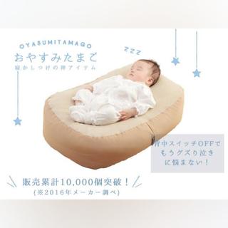 アカチャンホンポ - 寝かしつけ神アイテム☆おやすみたまご☆背中スイッチにお悩みのママに☆