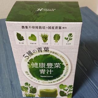 ナリス化粧品 - ナリス化粧品*健康豊菜青汁 30包入り①