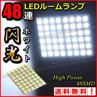 閃光 48SMD LEDルームランプ 汎用アダプタ付き 3チップSMD 室内灯(車内アクセサリ)