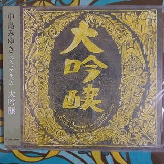 ベストアルバム 大吟醸/中島みゆき(ポップス/ロック(邦楽))