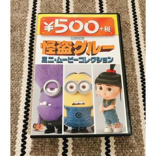 ミニオン(ミニオン)の怪盗グルー ミニ・ムービーコレクション 500円 DVD DVD(キッズ/ファミリー)