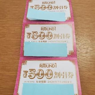 yon様☆ラウンドワン 割引券 3枚(ボウリング場)