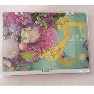 ファンケル(FANCL)のファンケル卓上カレンダー2020(カレンダー/スケジュール)