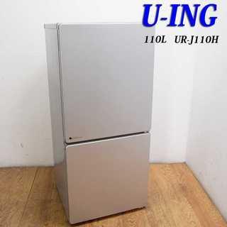 おしゃれフラットタイプ冷蔵庫 110L 2015年製 KL25