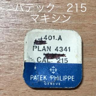 パテックフィリップ(PATEK PHILIPPE)の時計工具 時計部品 パテックフィリップ 215 マキシン(腕時計(アナログ))