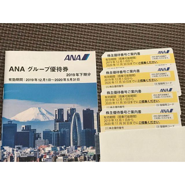 NA(全日空)株主優待券 2020/11/30 4枚+ ANAグループ優待券 チケットの乗車券/交通券(航空券)の商品写真