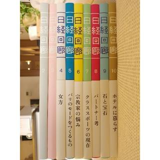日経回廊 2-10 9巻(人文/社会)