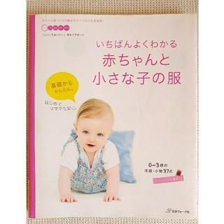 いちばんよくわかる赤ちゃんと小さな子の服 0~3歳の洋服・小物37点(住まい/暮らし/子育て)