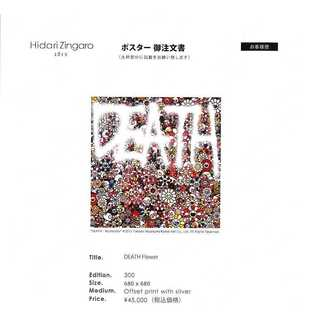 DEATH Flower 村上隆 ポスター (その他)