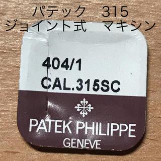 パテックフィリップ(PATEK PHILIPPE)の時計部品 時計工具 パテックフィリップ 315 ジョイント式マキシン(腕時計(アナログ))