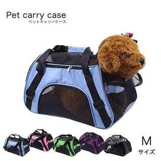 【お買い得】 ★5カラー ペットキャリーバッグ(Mサイズ★(犬)