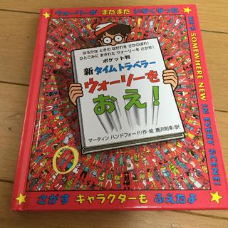 ウォーリー(WOLY)のポケット版 新タイムトラベラー ウォーリーをおえ!(絵本/児童書)