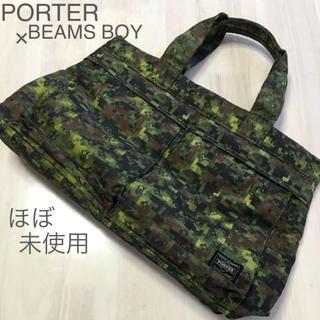ポーター(PORTER)の ほぼ未使用✨吉田カバン✨ポーター×ビームスボーイ❤️トートバッグ カモフラ(トートバッグ)