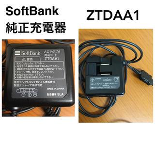 ソフトバンク(Softbank)のソフトバンク SoftBank 純正 ガラケー充電器 ZTDAA1 ACアダプタ(バッテリー/充電器)