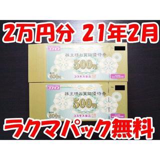 コスモス薬品 株主お買物優待券 20,000円分 株主優待券 1