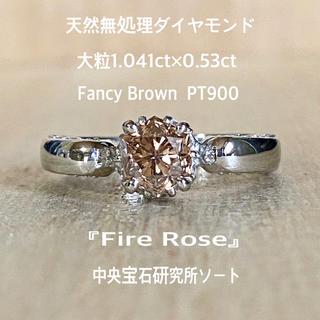天然 無処理 ダイヤ リング 大粒1.041ct FB『Fire Rose』PT