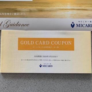 エムアイカード ゴールドカードの会員専用のクーポン券です。