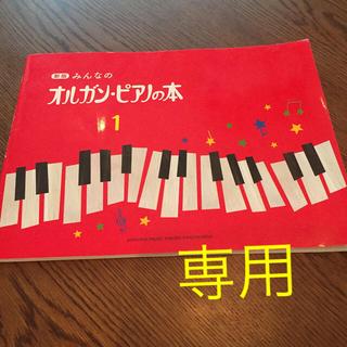 ヤマハ(ヤマハ)のみんなのオルガン・ピアノの本 1 ・2 新版(童謡/子どもの歌)