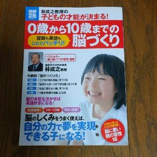 タカラジマシャ(宝島社)の林成之教授の子どもの才能が決まる!0歳から10歳までの脳づくり(人文/社会)