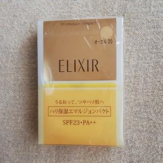 エリクシール(ELIXIR)のエリクシールシュペリエルリフトエマルジョンパクトオークル20レフィル(ファンデーション)